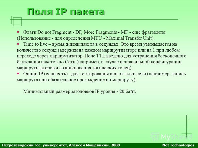 Поля IP пакета Флаги Do not Fragment - DF, More Fragments - MF - еще фрагменты. (Использование - для определения MTU - Maximal Transfer Unit). Time to live – время жизни пакета в секундах. Это время уменьшается на количество секунд задержки на каждом