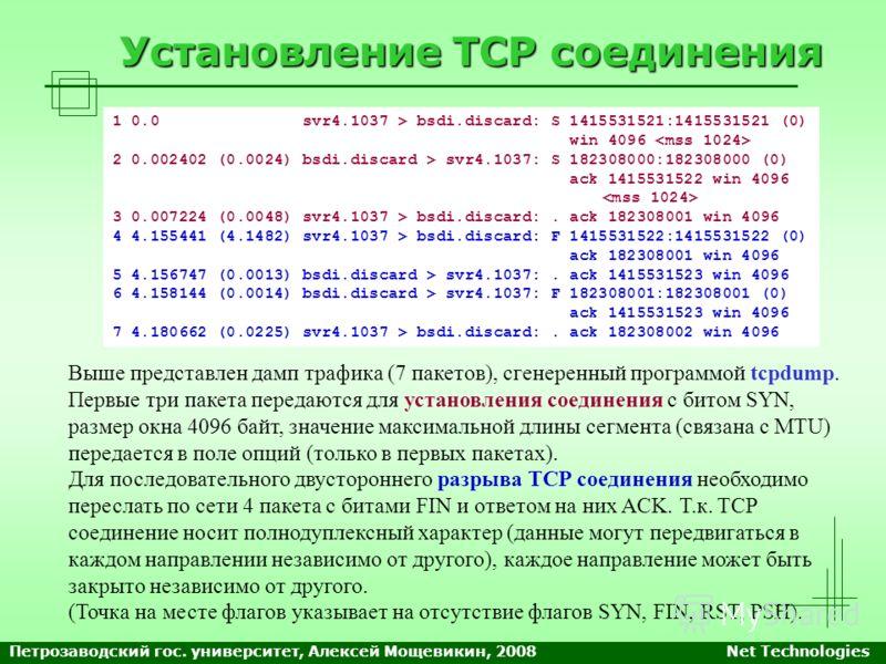 Установление TCP соединения 1 0.0 svr4.1037 > bsdi.discard: S 1415531521:1415531521 (0) win 4096 2 0.002402 (0.0024) bsdi.discard > svr4.1037: S 182308000:182308000 (0) ack 1415531522 win 4096 3 0.007224 (0.0048) svr4.1037 > bsdi.discard:. ack 182308