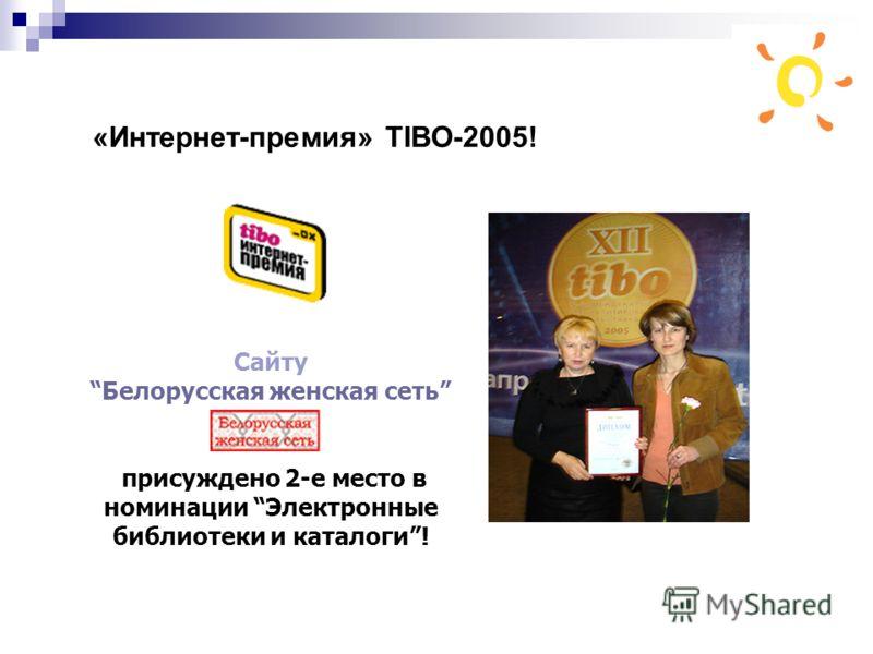 «Интернет-премия» TIBO-2005! Сайту Белорусская женская сеть присуждено 2-е место в номинации Электронные библиотеки и каталоги!