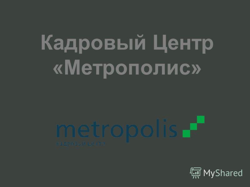 Кадровый Центр «Метрополис»