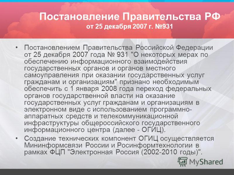 Постановление Правительства РФ от 25 декабря 2007 г. 931 Постановлением Правительства Российской Федерации от 25 декабря 2007 года 931