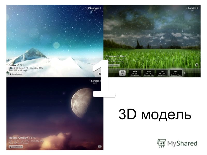 3D модель 1 1