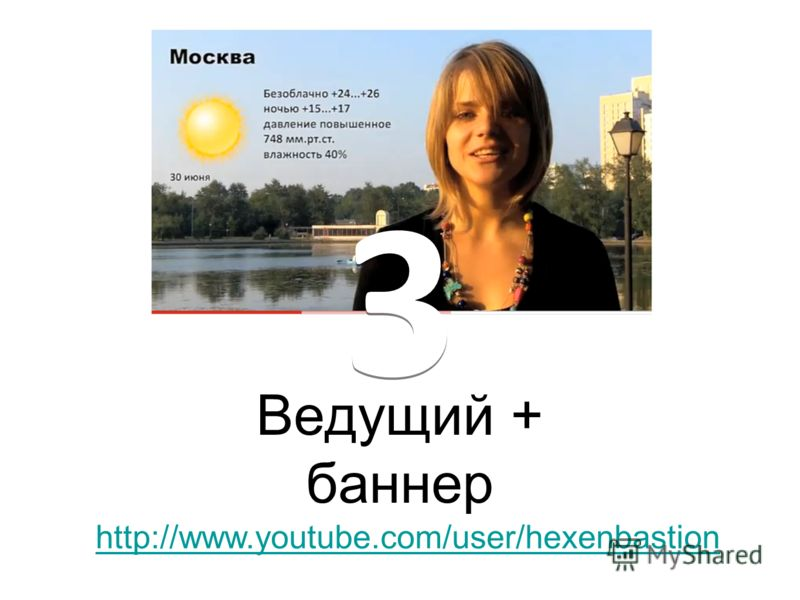 Ведущий + баннер 3 3 http://www.youtube.com/user/hexenbastion