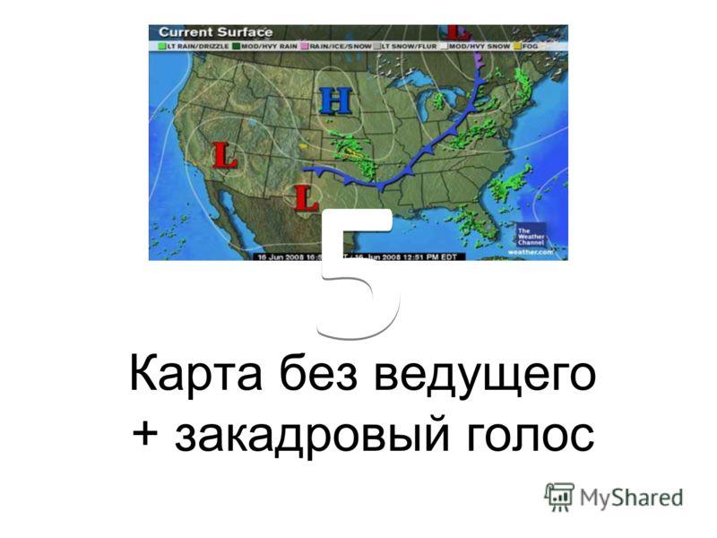 Карта без ведущего + закадровый голос 5 5