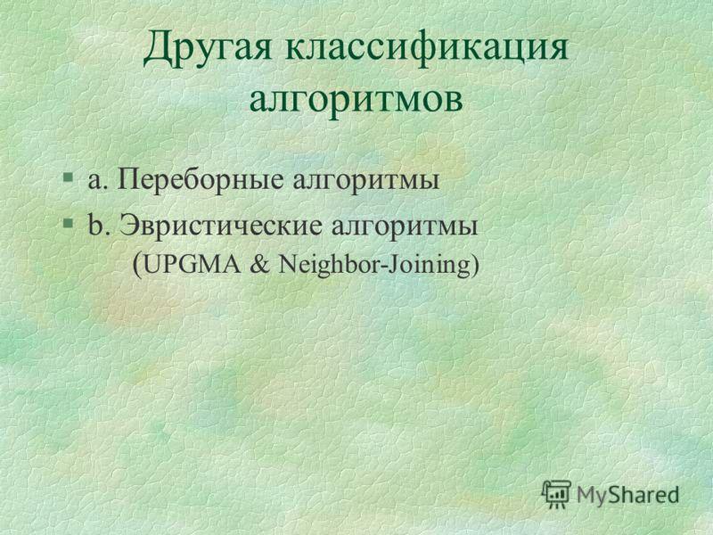 Другая классификация алгоритмов §a. Переборные алгоритмы §b. Эвристические алгоритмы ( UPGMA & Neighbor-Joining)