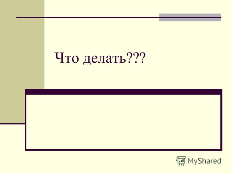 Что делать???