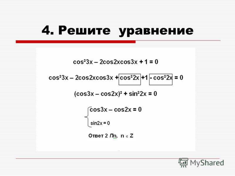 4. Решите уравнение