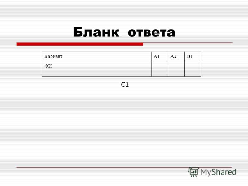 ВариантА1А2В1 ФИ Бланк ответа С1