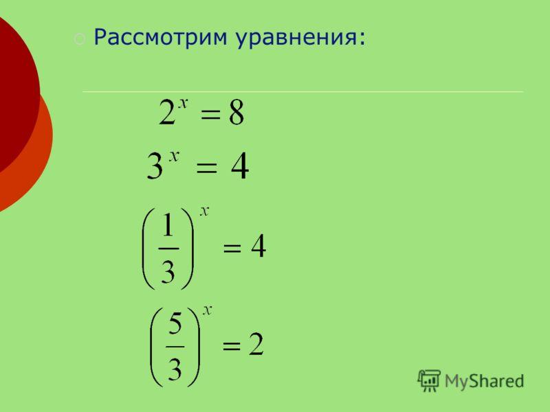 Логарифм числа контрольная работа 2477