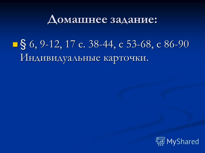 Домашнее задание: § 6, 9-12, 17 с. 38-44, с 53-68, с 86-90 Индивидуальные карточки. § 6, 9-12, 17 с. 38-44, с 53-68, с 86-90 Индивидуальные карточки.