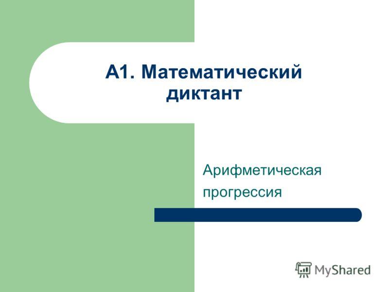 А1. Математический диктант Арифметическая прогрессия