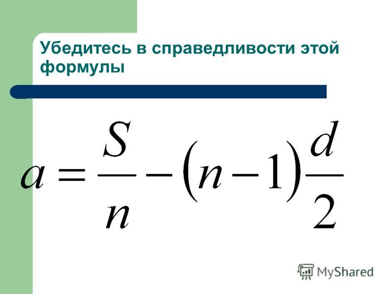 Убедитесь в справедливости этой формулы