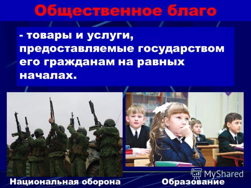 Общественные блага 21.11.2012