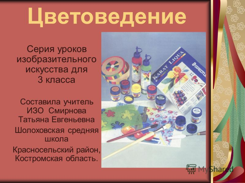 Конспекты уроков по рисованию во классе по программе школа
