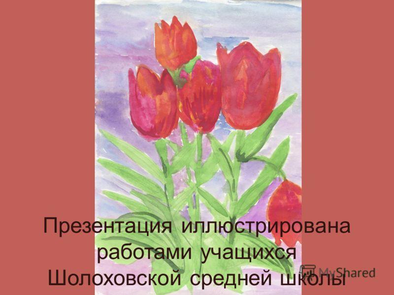 Презентация иллюстрирована работами учащихся Шолоховской средней школы