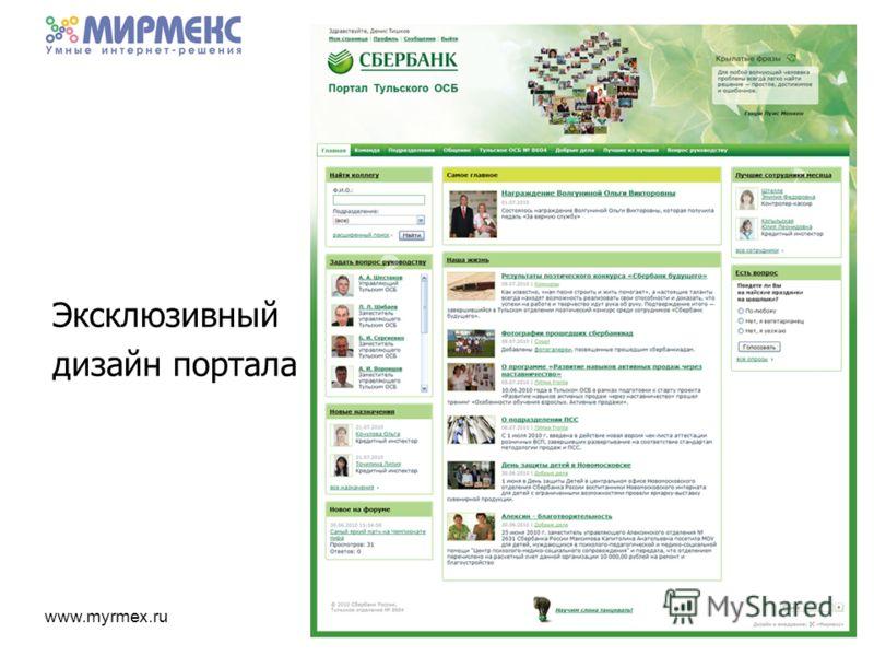 www.myrmex.ru Эксклюзивный дизайн портала