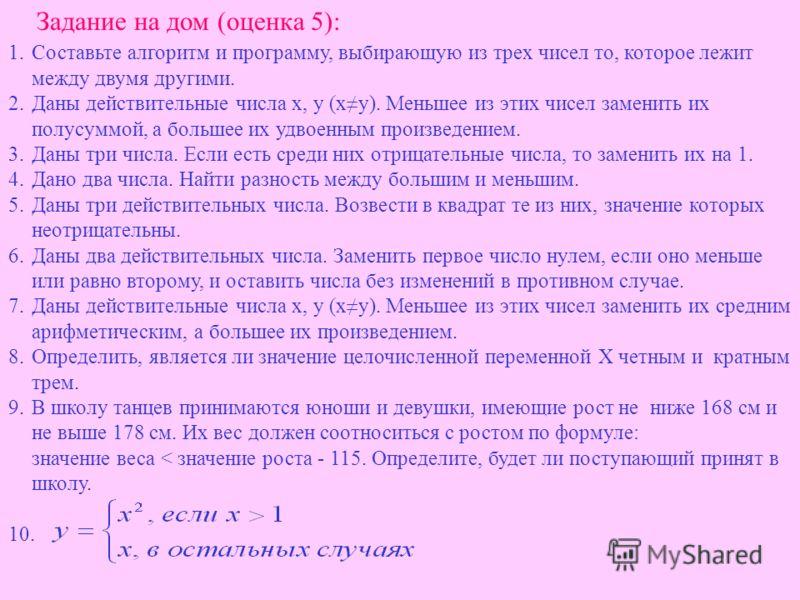 1.Проверьте, делится ли число а на b без остатка. 2.Проверьте, делится ли введенное с клавиатуры число на 5, на 11 без остатка. 3.Проверьте, делится ли введенное с клавиатуры число на 11 или 13 без остатка. 4.Найти большее из двух чисел и удвоить его