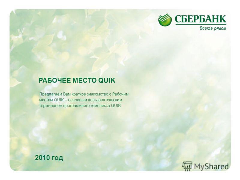 1 2010 год РАБОЧЕЕ МЕСТО QUIK Предлагаем Вам краткое знакомство с Рабочим местом QUIK – основным пользовательским терминалом программного комплекса QUIK.