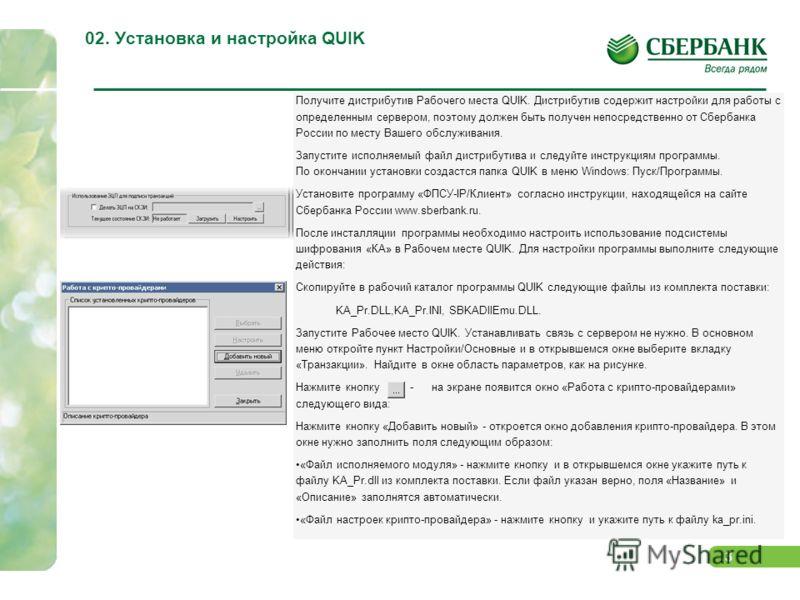 3 Получите дистрибутив Рабочего места QUIK. Дистрибутив содержит настройки для работы с определенным сервером, поэтому должен быть получен непосредственно от Сбербанка России по месту Вашего обслуживания. Запустите исполняемый файл дистрибутива и сле