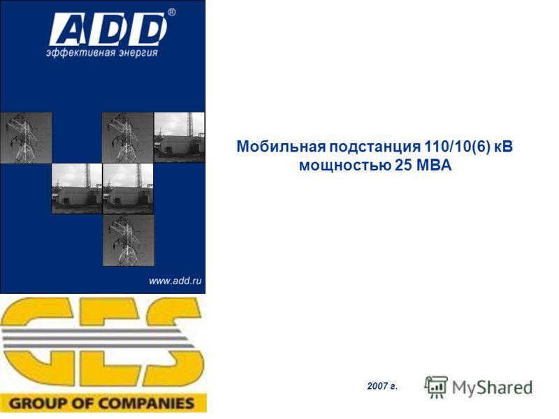 Мобильная подстанция 110/10(6) кВ мощностью 25 МВА 2007 г.