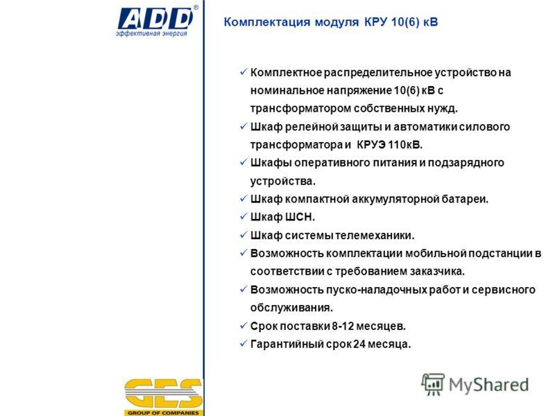Комплектация модуля КРУ 10(6) кВ Комплектное распределительное устройство на номинальное напряжение 10(6) кВ с трансформатором собственных нужд. Шкаф релейной защиты и автоматики силового трансформатора и КРУЭ 110кВ. Шкафы оперативного питания и подз