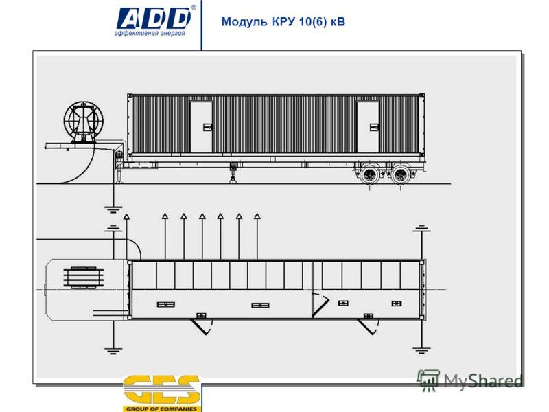 Модуль КРУ 10(6) кВ