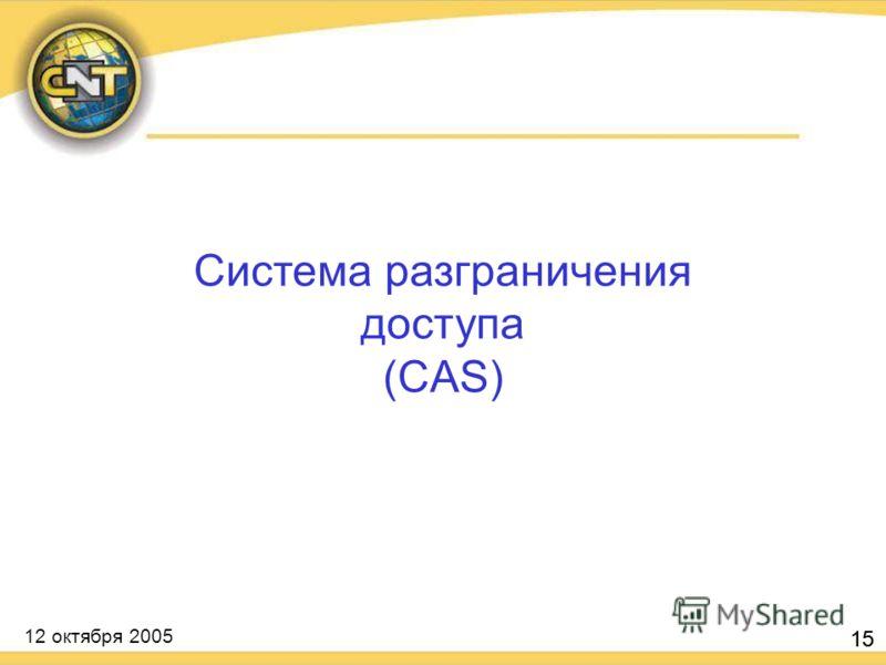 12 октября 2005 15 Система разграничения доступа (CAS)