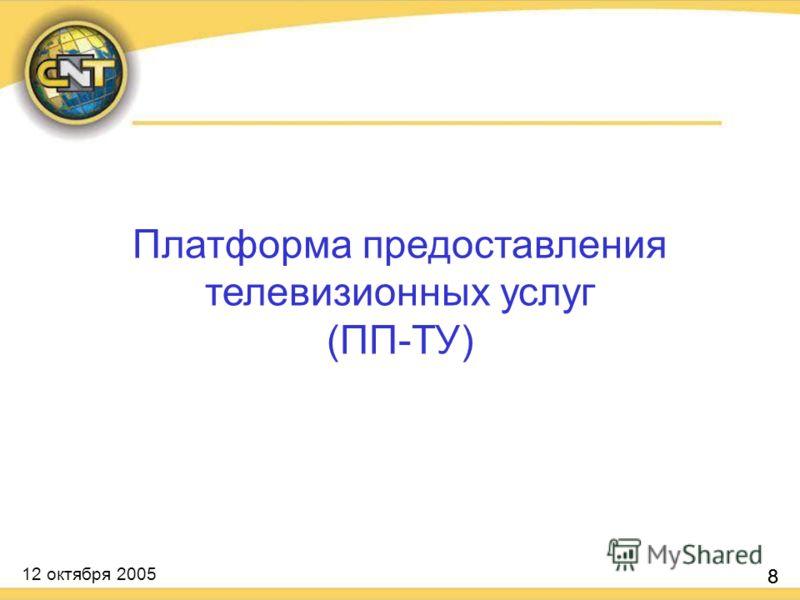 12 октября 2005 88 Платформа предоставления телевизионных услуг (ПП-ТУ)