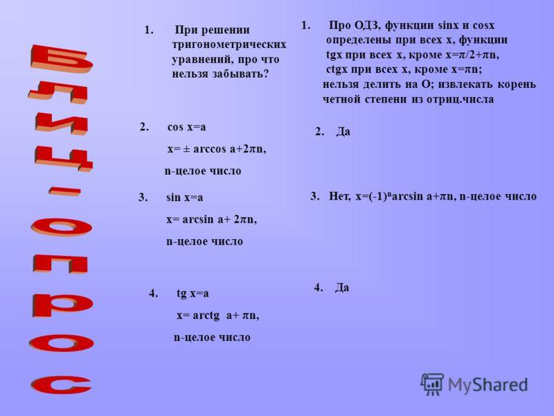 1.Организационный момент 2.Разминка - решение кроссворда 3.Цели урока 4.Теоретический блиц-опрос 5.Практический опрос в форме игры 6.История тригонометрии (мини- проект) 7.Методы решения тригонометрических уравнений 8.Решения уравнений на ПК 9.Технол