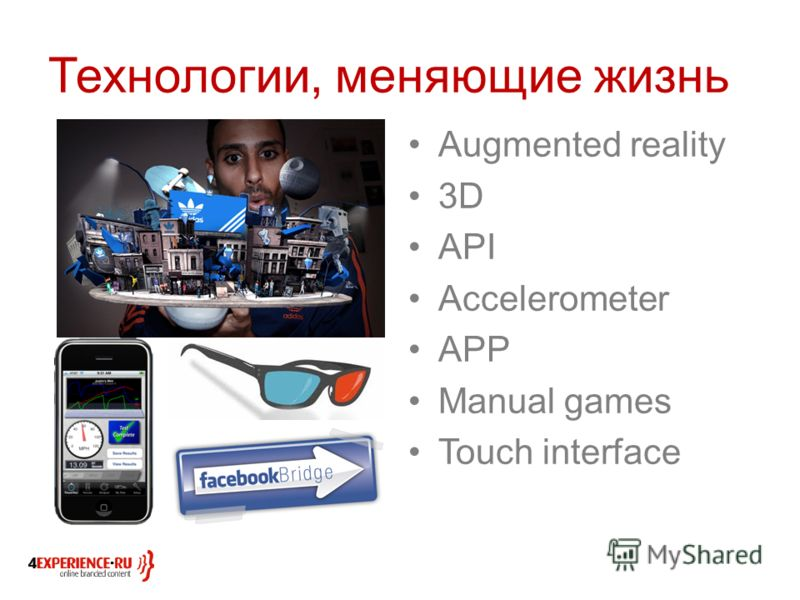 Технологии, меняющие жизнь Augmented reality 3D API Accelerometer APP Manual games Touch interface