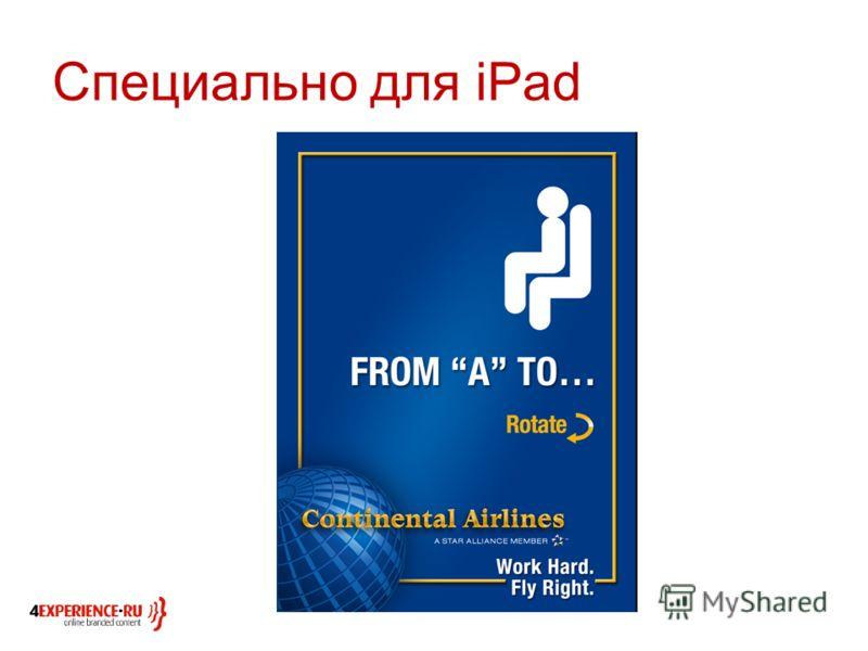 Специально для iPad