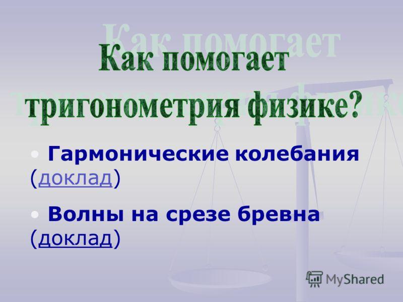 Гармонические колебания (доклад)доклад Волны на срезе бревна (доклад)
