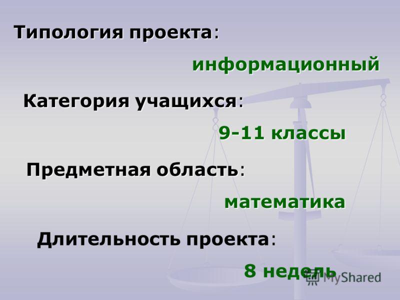 Категория учащихся: 9-11 классы Типология проекта: информационный Предметная область: математика Длительность проекта: 8 недель