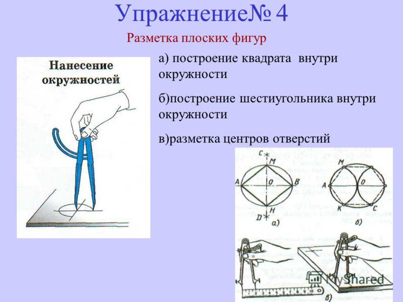 Упражнение3 Нанесение рисок под углами:а)-90°,б)- 45°в)-60°и 120° г)- с помощью транспортира. Нанесение рисок под углом друг к другу