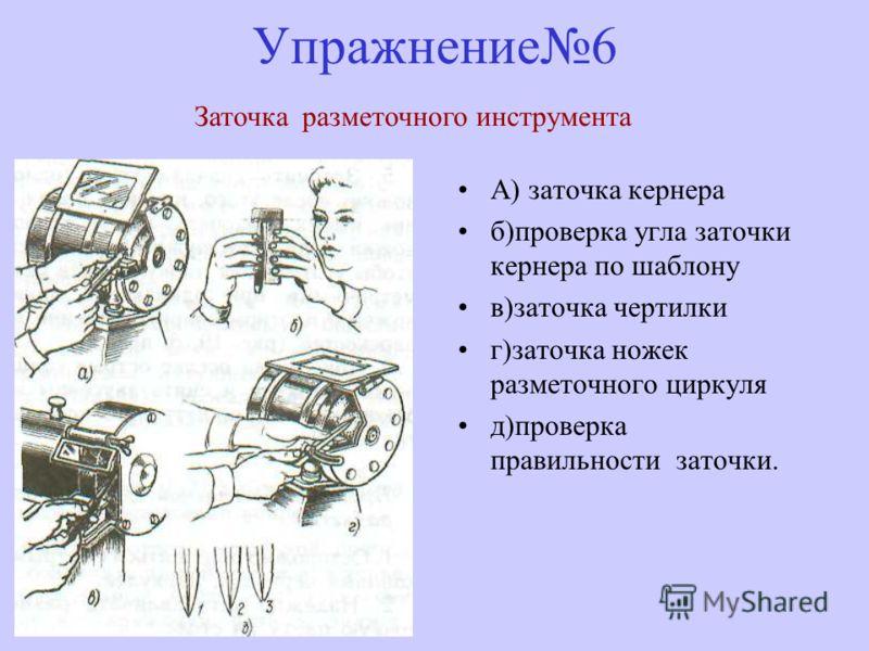 Упражнение5 Кернение разметочных рисок а) кернер б) разметочный молоток В.М. Гаврилова в)разметочный молоток В.Н. Дубровина г) установка кернера д)Кернение