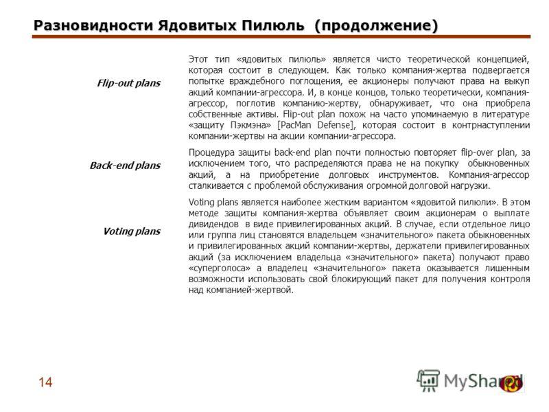 Разновидности Ядовитых Пилюль 13 Существует по меньшей мере шесть основных разновидностей «отравленных пилюль», некоторые из которых приводятся далее: Эмиссия компанией-целью конвертируемых привилегированных акций, распределяемых между ее акционерами