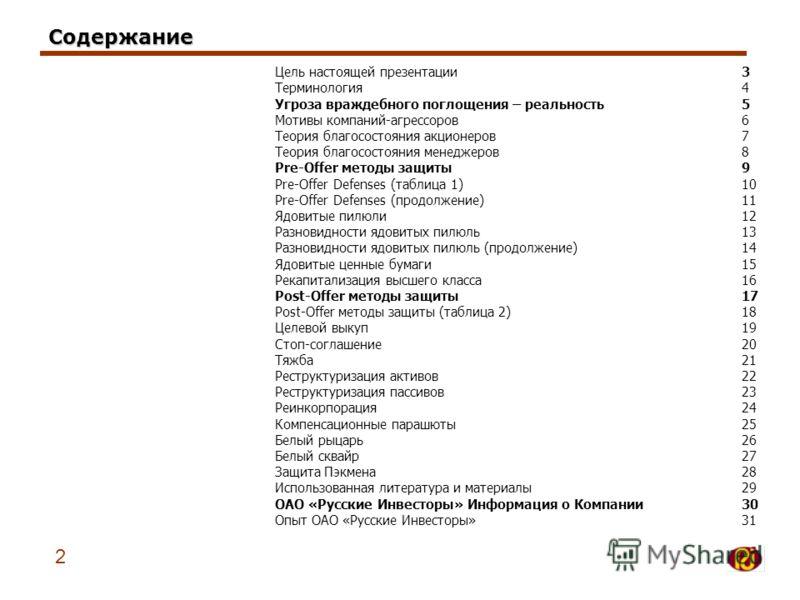Международная практика защиты от враждебных поглощений МОСКВА 2002