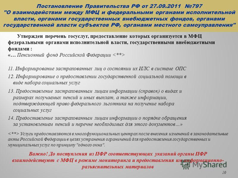 10 Постановление Правительства РФ от 27.09.2011 797