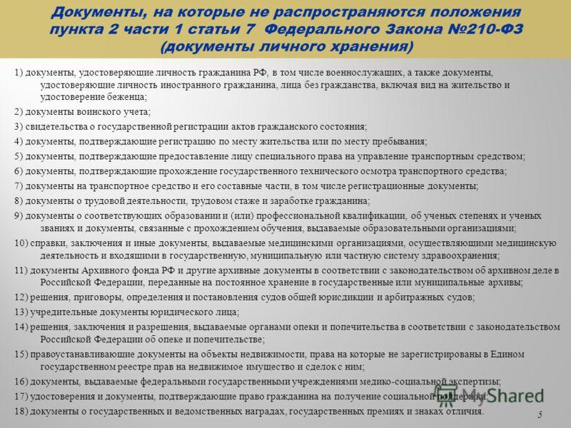 1) документы, удостоверяющие личность гражданина РФ, в том числе военнослужащих, а также документы, удостоверяющие личность иностранного гражданина, лица без гражданства, включая вид на жительство и удостоверение беженца ; 2) документы воинского учет