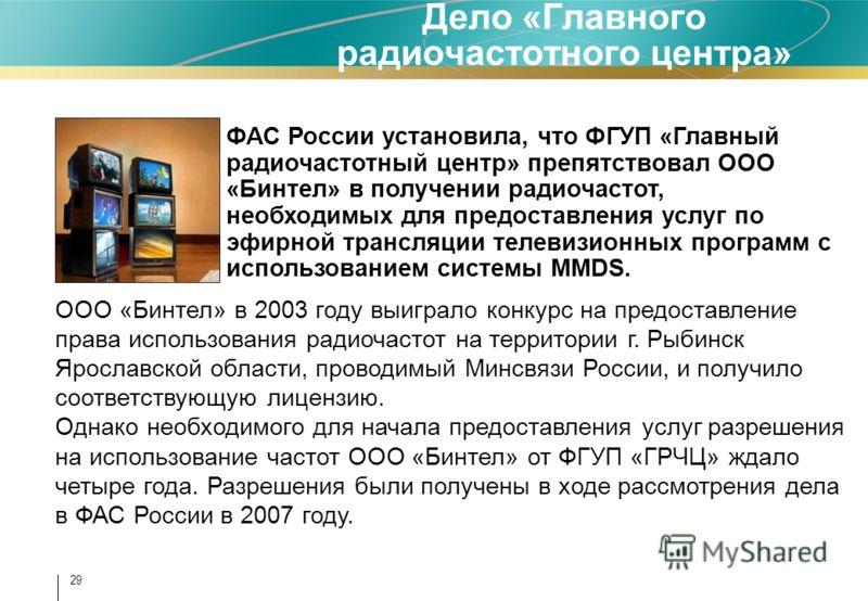 29 Дело «Главного радиочастотного центра» ООО «Бинтел» в 2003 году выиграло конкурс на предоставление права использования радиочастот на территории г. Рыбинск Ярославской области, проводимый Минсвязи России, и получило соответствующую лицензию. Однак