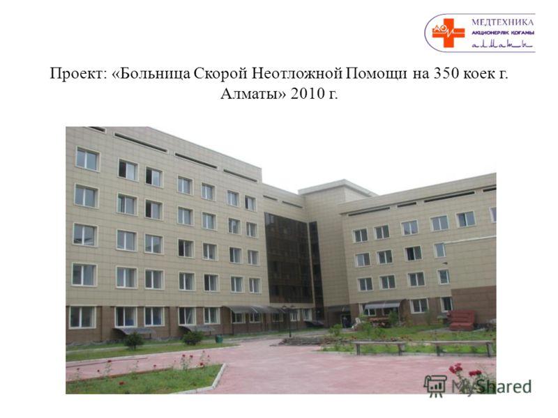 Проект: «Больница Скорой Неотложной Помощи на 350 коек г. Алматы» 2010 г.