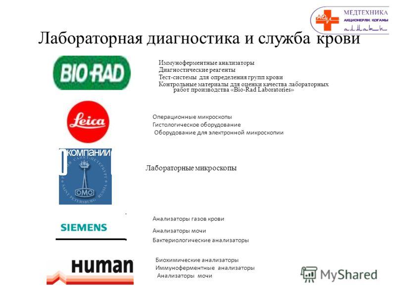 Лабораторная диагностика и служба крови Лабораторные микроскопы Иммуноферментные анализаторы Диагностические реагенты Тест-системы для определения групп крови Контрольные материалы для оценки качества лабораторных работ производства «Bio-Rad Laborato