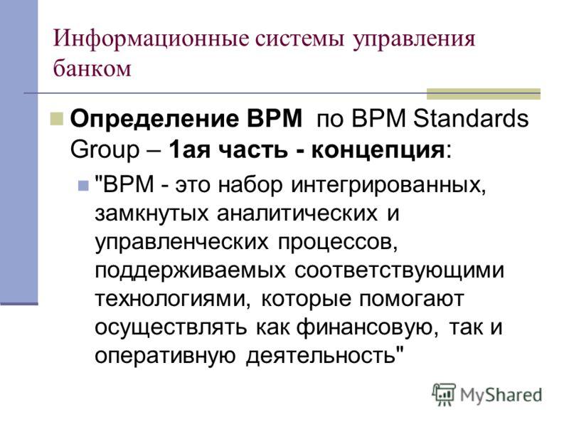 Информационные системы управления банком Определение BPM по BPM Standards Group – 1ая часть - концепция: