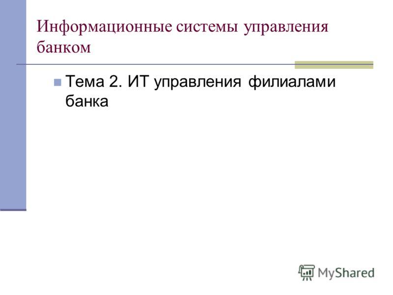 Информационные системы управления банком Тема 2. ИТ управления филиалами банка