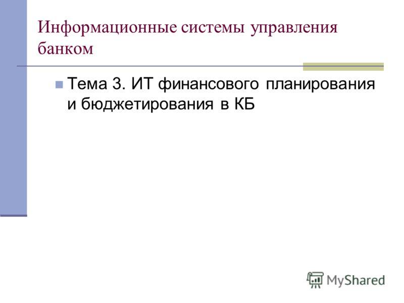 Информационные системы управления банком Тема 3. ИТ финансового планирования и бюджетирования в КБ