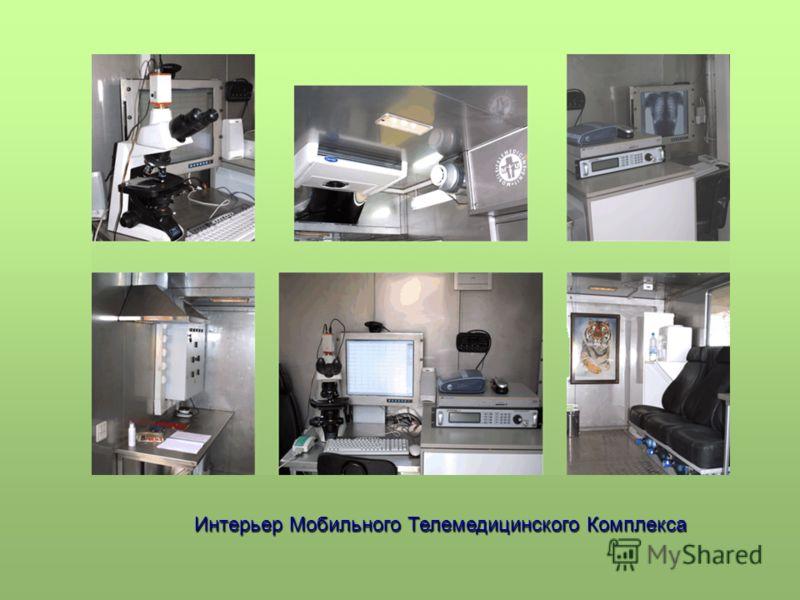 Интерьер Мобильного Телемедицинского Комплекса