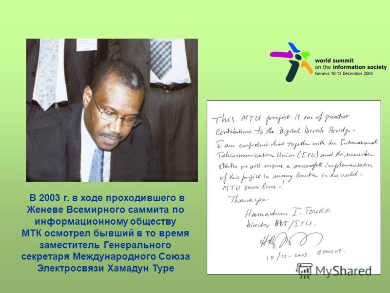 В 2003 г. в ходе проходившего в Женеве Всемирного саммита по информационному обществу МТК осмотрел бывший в то время заместитель Генерального секретаря Международного Союза Электросвязи Хамадун Туре