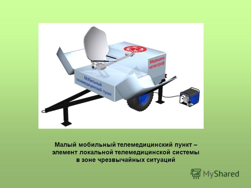 Малый мобильный телемедицинский пункт – элемент локальной телемедицинской системы в зоне чрезвычайных ситуаций