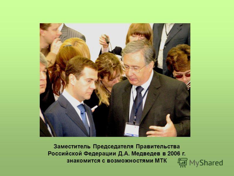 Заместитель Председателя Правительства Российской Федерации Д.А. Медведев в 2006 г. знакомится с возможностями МТК