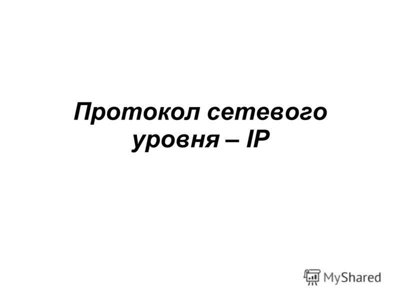 Протокол сетевого уровня – IP